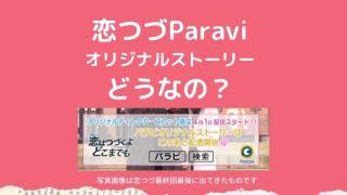 恋つづParaviはどう?