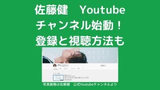たけてるYoutube公式チャンネル
