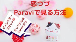 恋はつづくよどこまでも(恋つづ)のディレクターズカット版をParaviで見る方法
