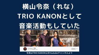 横山令奈:TRIO KANON(トリオカノン)