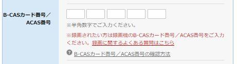 WOWWOWB-CASカードの登録方法