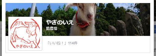 鳥取県大山 やぎのいえ