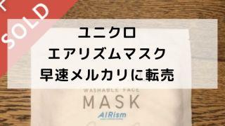 ユニクロのマスクが転売されていた話