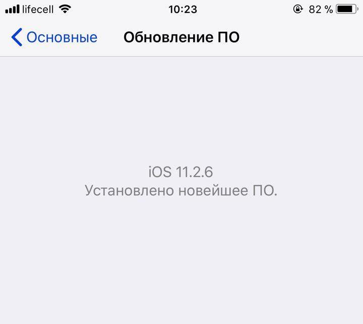 iOS 11.2.6: когда выйдет, что нового, стоит ли