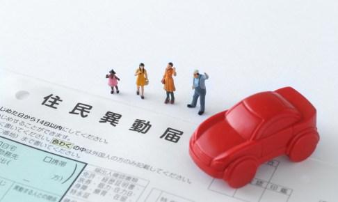 引っ越しに伴う住民票の移動手続き方法