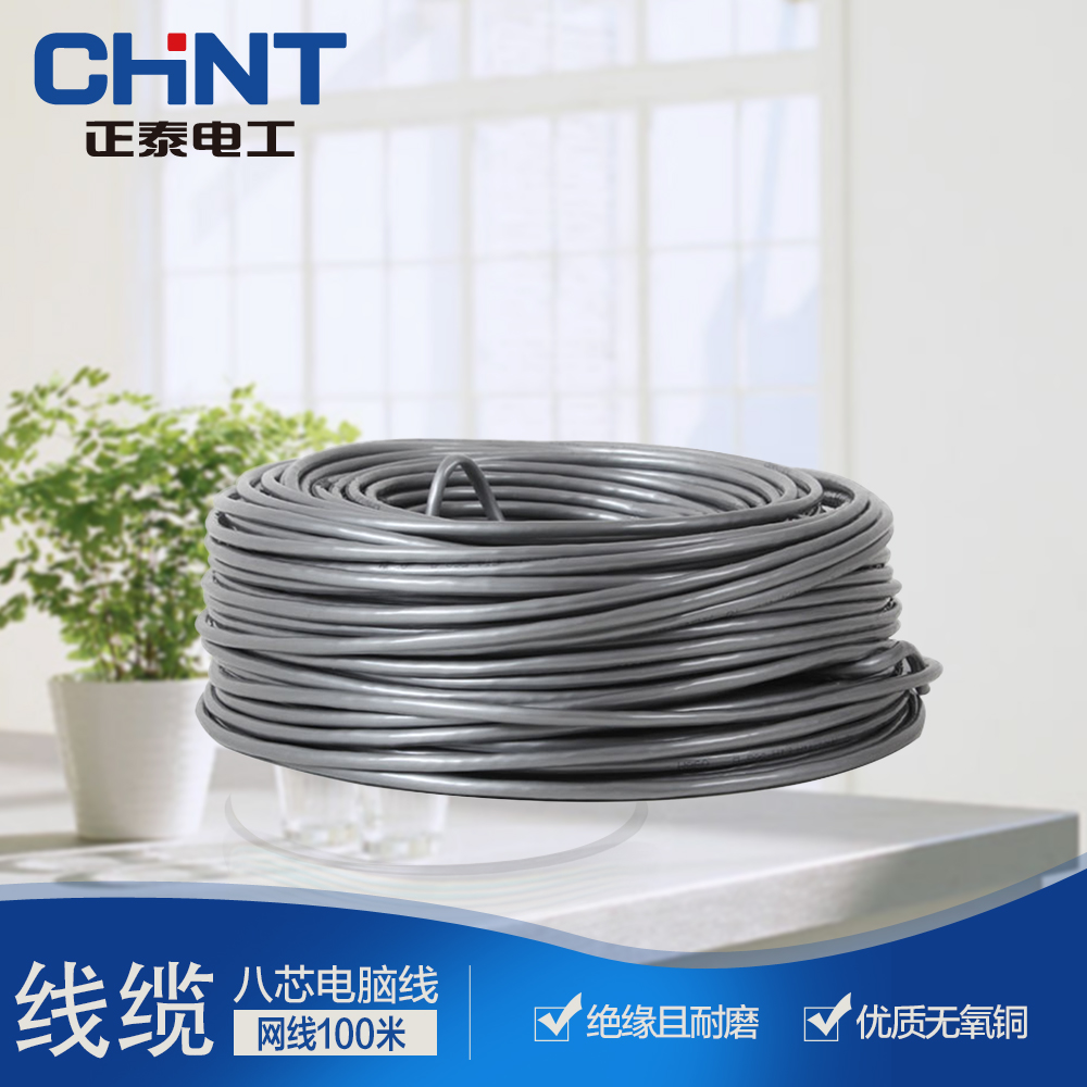 hight resolution of get quotations chint wire and cable eight core computer cable wire and cable utp cable unshielded copper internet
