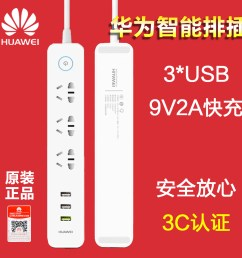 get quotations huawei usb smart fast charge multifunction household power strip inserted row power seat with 3c mobile [ 1000 x 1000 Pixel ]