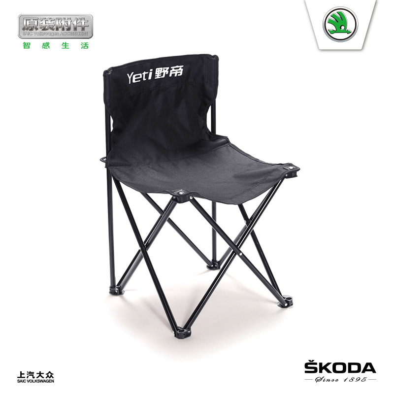 yeti folding chair living room covers at target china accessories get quotations saic volkswagen skoda original outdoor easy simple