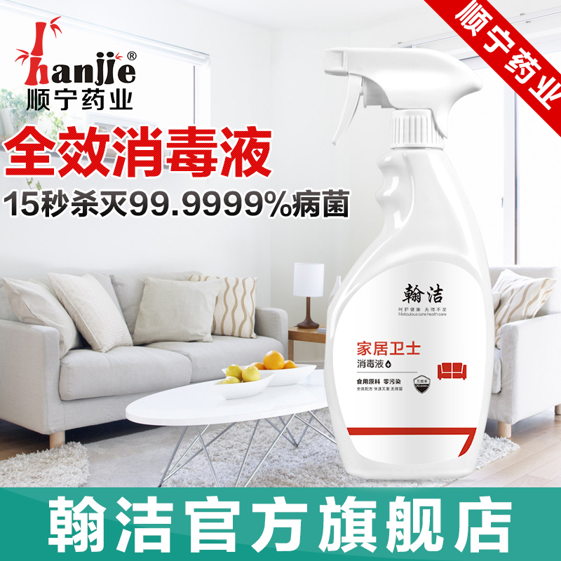 sofa disinfectant spray vintage looking bed china clothes shopping get quotations han jie home guards bactericidal household indoor toilet bathtub toys clothing