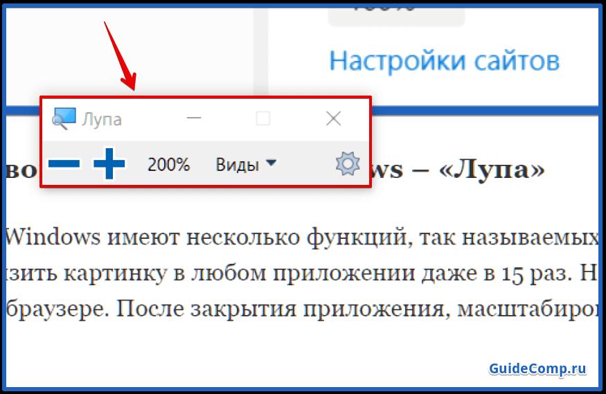 Hoe schermschaal in de Yandex-browser te verkleinen