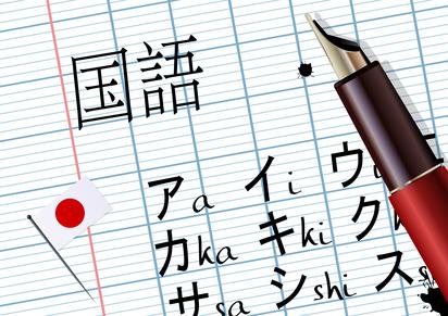 Classement des verbes japonais