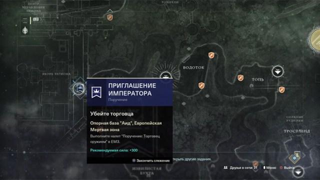 Приглашение императора