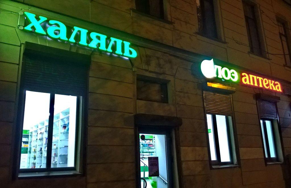 First Halal drug store