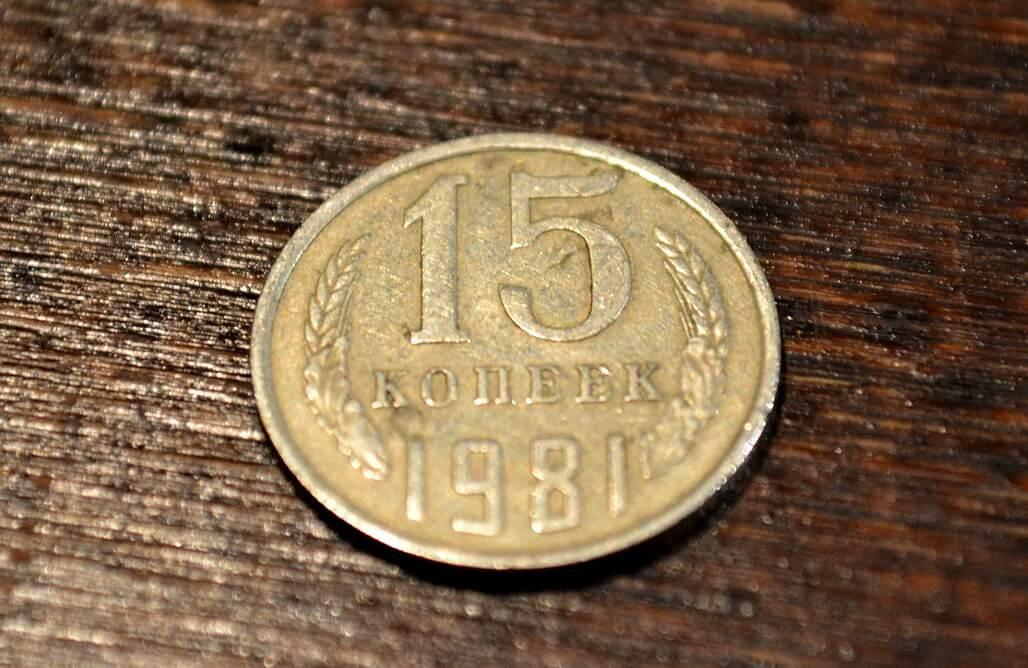15 kopecks coins