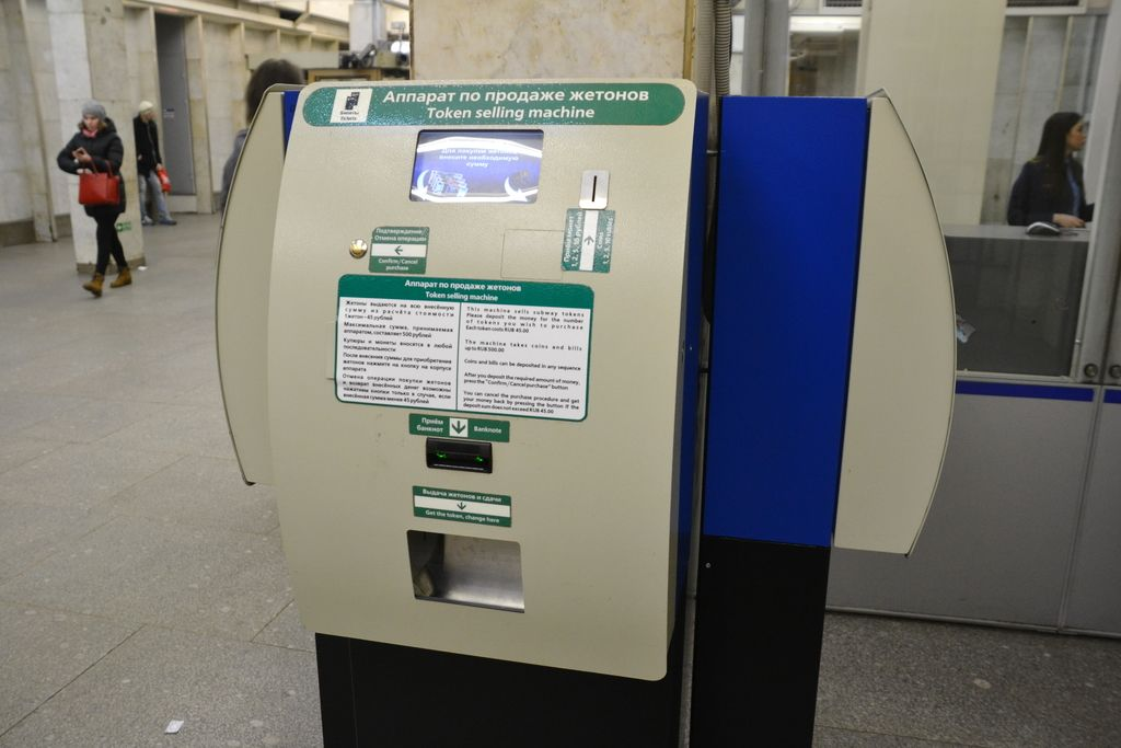 The machine which sells only tokens