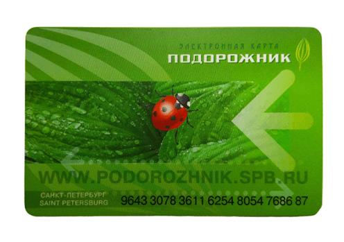 Podorozhnik card