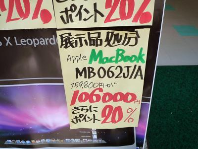 Macパソコンの展示品