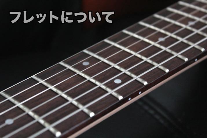 ギターフレットについて