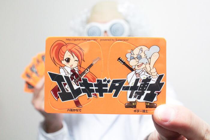 pikcard-hakase2
