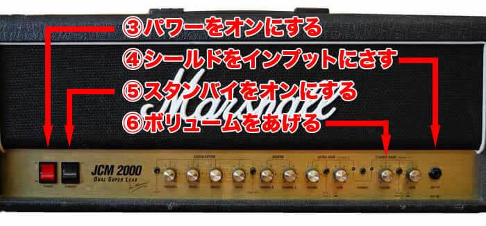 音の出し方の手順:JCM2000