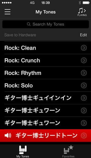 My Tones 画面