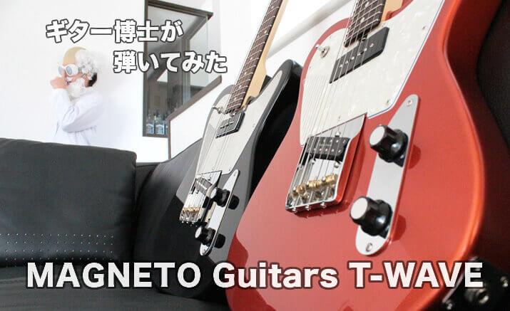 ギター博士が弾いてみた:MAGNETO Guitars T-WAVE