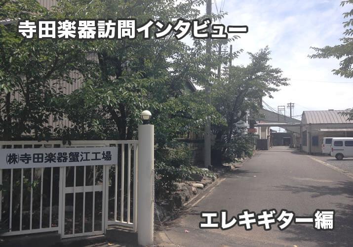 寺田楽器訪問インタビュー:エレキギター編