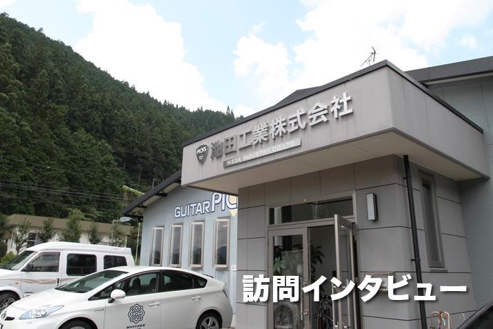 池田工業:訪問インタビュー