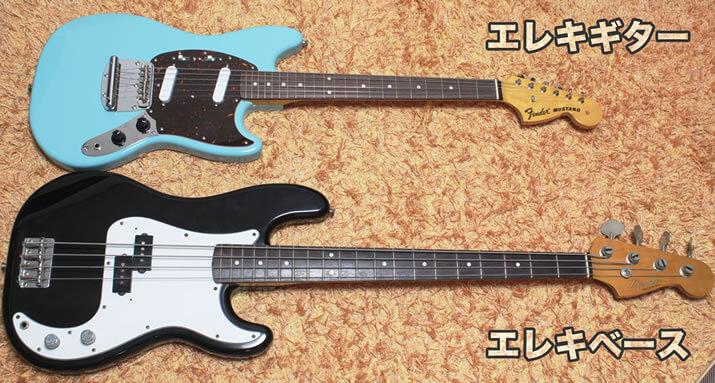 エレキギターとエレキベース