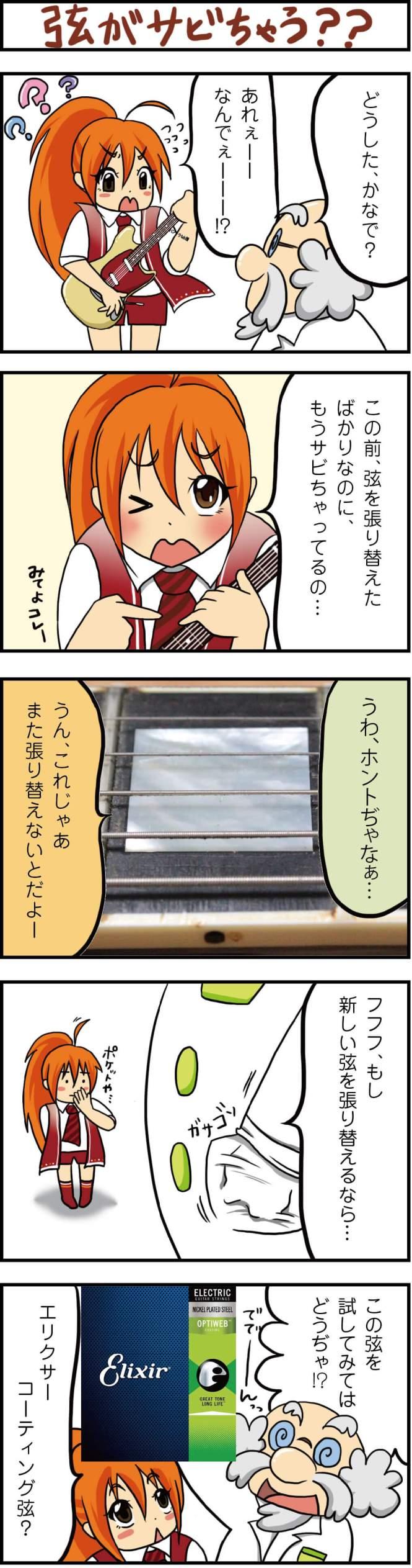 【4コマ漫画】弦がサビちゃう?
