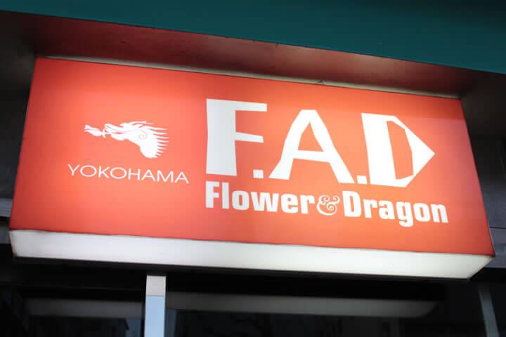ライブハウス「F.A.D」