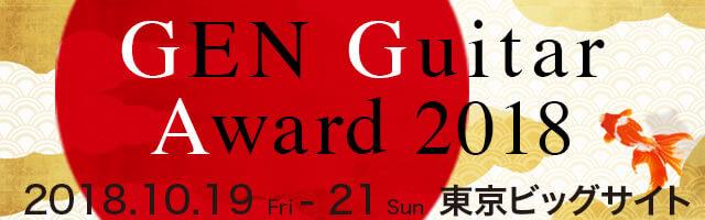 GEN GUITAR AWARD 2018