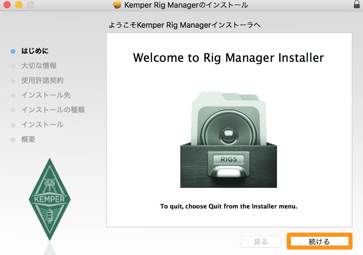 Kemper Rig Manager1