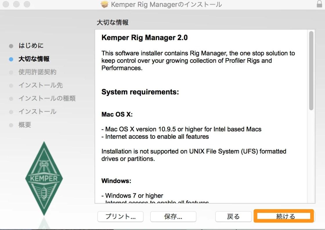 Kemper Rig Manager2