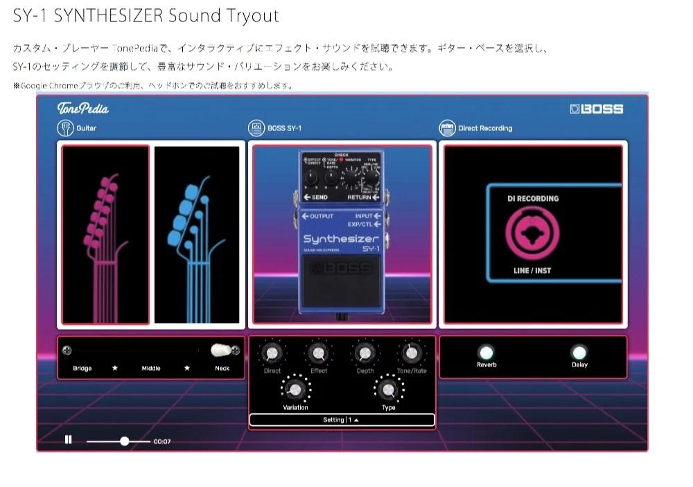 BOSS SY 1 Synthesizer