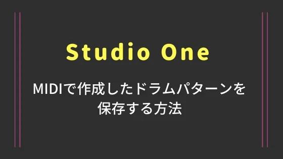 【Studio One 使い方】MIDIで作成したドラムパターンを保存する方法