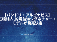 【バンドリ・アルゴナビス】五稜結人,的場航海シグネチャー・モデルが発売決定