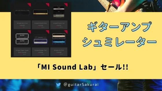 MI Sound Labのギターアンプシュミレーターがブラックフライデーセールで50%OFF!