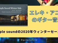 アコギ音源がめっちゃ良いAmple soundの2020年ウィンターセール!