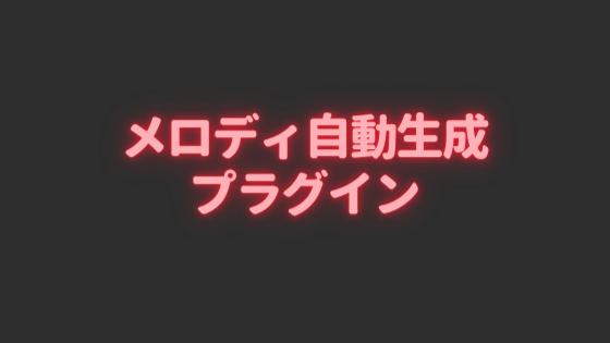 「Melody Sauce」作曲支援・メロディ自動生成プラグイン購入方法・使い方!