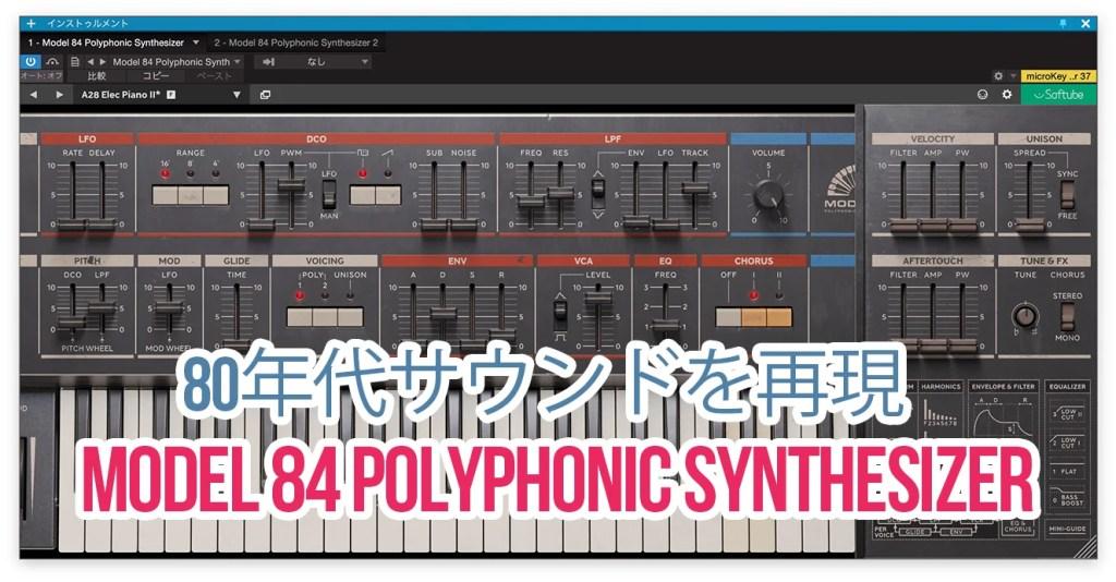 Model 84 Polyphonic Synthesizer
