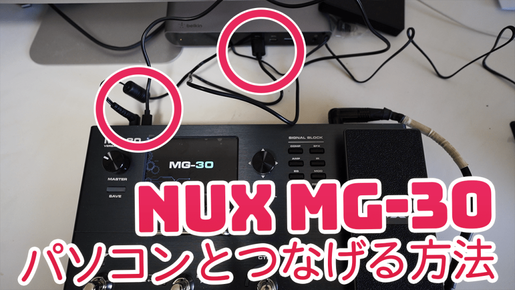『NUX MG-30』をパソコンへ接続する方法
