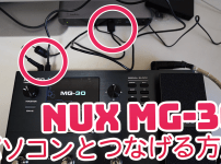『NUX MG-30』をパソコンへ接続する方法