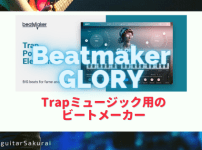 UJAM Beatmaker GLORY