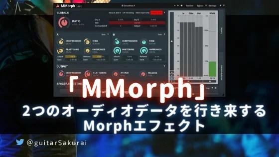 「MMorph」買い方・使い方!