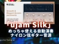 「ujam Silk」購入方法・使い方!