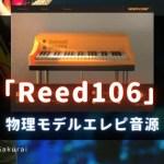 「Sampleson Reed106」購入方法・使い方!軽量な物理モデルエレピ音源