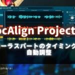 「VocAlign Project 5」買い方・使い方!