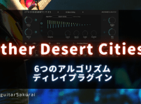 「Other Desert Cities by Audio Damage」買い方・使い方!