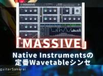 【MASSIVE】買い方・使い方・レビュー!